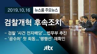 [뉴스룸 모아보기] 문 대통령, 이례적 '차관 호출'…검찰개혁 후속조치