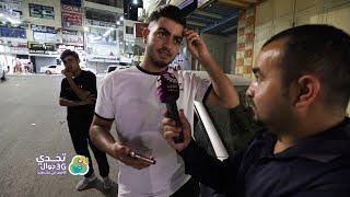 برنامج تحدي 3G جوال الاقوى في فلسطين – 27 رمضان