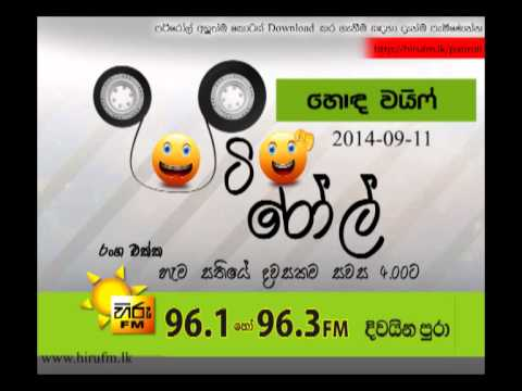 Hiru FM - Pati Roll - 11th September 2014