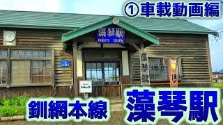 釧網本線B77藻琴駅①車載動画編(再)(再)