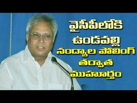ఉండవల్లి వైసీపీలో చేరికకు ముహూర్తం ఖరారు..!| Ex MP Undavalli Arun Kumar to join in YCP..!