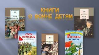 Книги о войне детям.Часть 1 (для учащихся начальных классов)