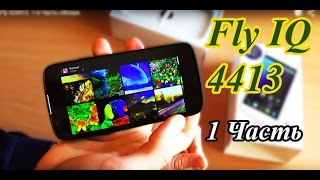 Fly IQ4413. 1-я Часть обзора