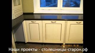 Столешницы-Старон.рф(, 2014-08-07T15:18:13.000Z)