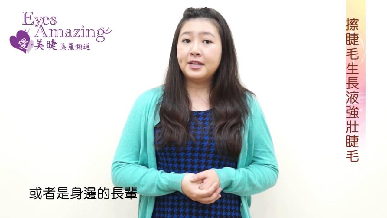 台中接睫毛達人分享熟女美睫重生術|睫毛稀疏可以接睫毛嗎?