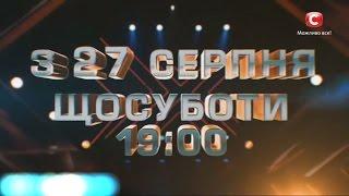 Х-фактор (7 сезон)   Кастинг з 27 серпня   Україна 2016