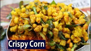 Crispy Corn Recipe | Restaurant Style Crispy Corn  | Crispy Fried Corn । Spicy Crispy Corn