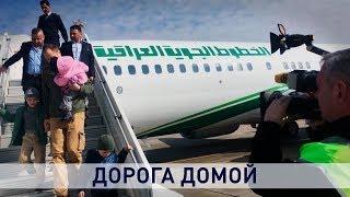 Белорусских детей вернули из Ирака домой. Все подробности
