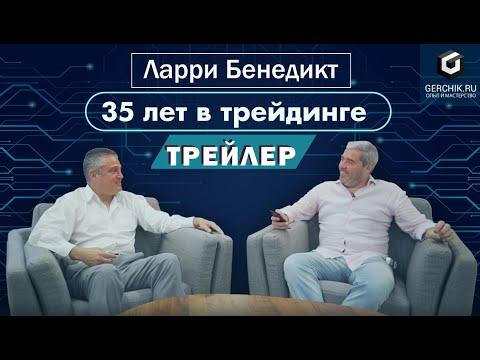 """Гость на миллион"". Ларри Бенедикт и Александр Герчик"