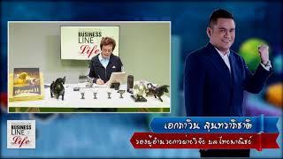 Business Line & Life 07-02-61 on FM 97 MHz