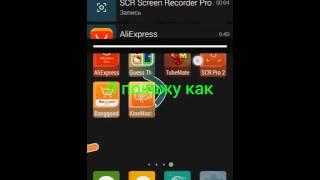 Первое видео!Видео урок #1Как снимать с экрана телефона.