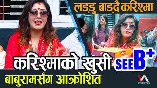खुसी हुदै स्कूल पुगेकी करिश्मा एक्कासी बाबुरामसंग आक्रोशित | Karishma Manandhar | See Result B+