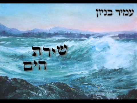 עמיר בניון שירת הים Amir Benayoun