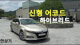 혼다 신형 10세대 어코드 하이브리드 투어링 시승기 Feat.정원준, 김상준(Honda Accord Hybrid Touring Review) - 2018.07.05
