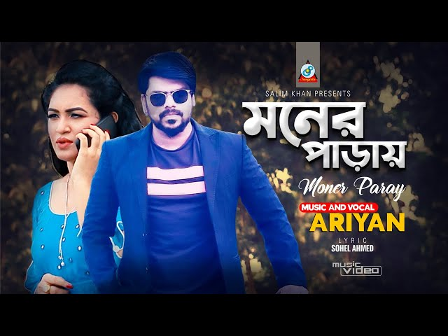 Ariyan Hashmi - Moner Paray | মনের পাড়ায় | New Music Video 2020
