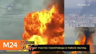 Смотреть видео Причиной пожара в районе Мытищ мог стать взрыв - Москва 24 онлайн