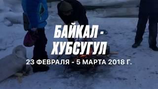 Байкал - Хубсугул, февраль 2018