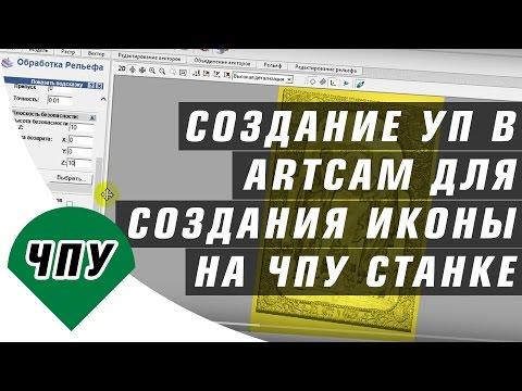 Уроки ArtCAM на русском. Настройка интерфейса.