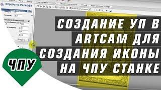 Видеоурок: создание управляющей программы в ArtCam для создания резной иконы на ЧПУ станке