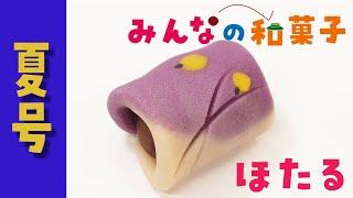 みんなの和菓子・夏号「ほたる」