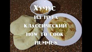 Хумус из гороха нут классический  Вегетарианское блюдо Hummus of peas chickpeas classic  Vegetarian