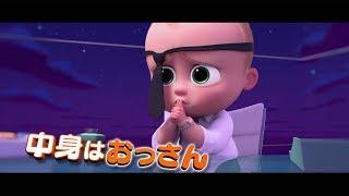 映画「ボス・ベイビー」予告編 ムロツヨシが見た目赤ちゃんの中身おっさんに thumbnail