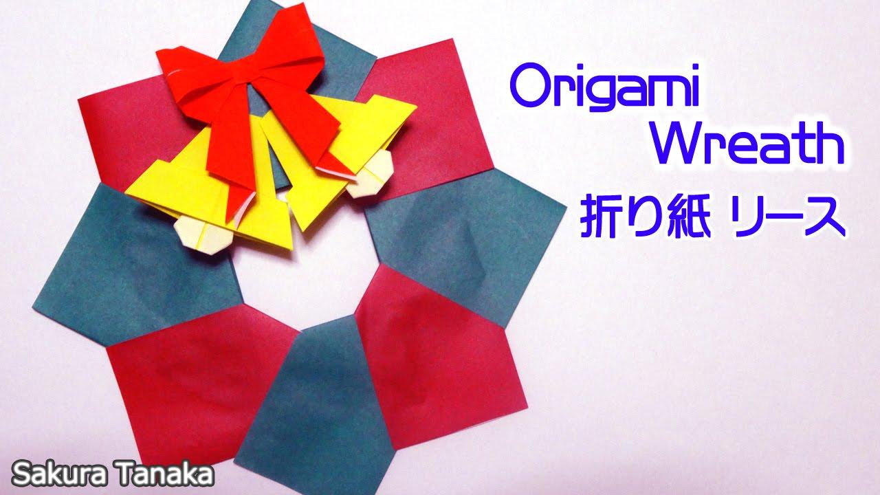 Origami Wreath 折り紙 リース 折り方 Youtube