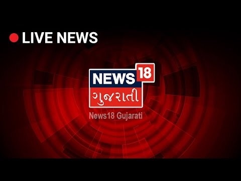 News18 ગુજરાતી Live | Gujarati Live News | Gujarati Latest News Streaming | ગુજરાતી સમાચાર Live