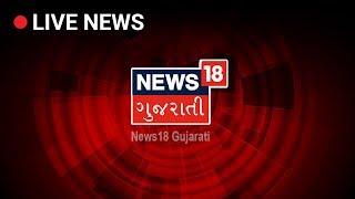 News18 ગુજરાતી Live |  Gujarati News 24X7 | Gujarati Live News | ગુજરાતી સમાચાર Live
