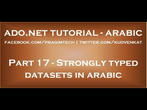 Strongly typed datasets in arabic