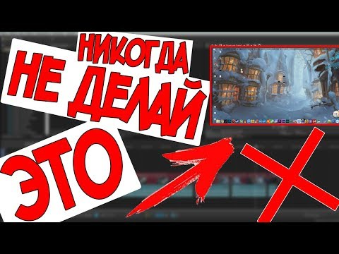 ОШИБКИ, которые вы допускаете при монтаже видео в MAGIX Sony Vegas Pro 16