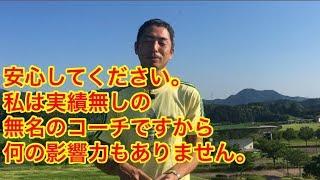 テニス 実績なしの無名のコーチ! 窪田テニス教室