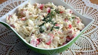 Салат с крабовыми палочками 'Русалочка'