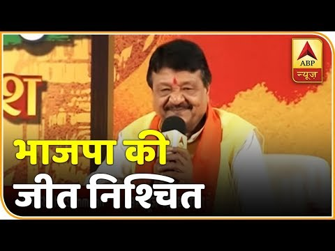 We Will Win Around 200 Seats In Upcoming Elections, Says Kailash Vijayvargiya | ABP News