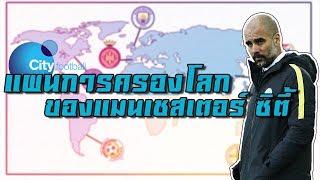 แผนการครองโลกของ แมนฯซิตี้ | ซุปเปอร์ซับ