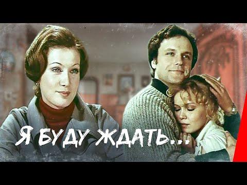 Я буду ждать (1979) фильм