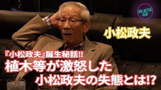 小野寺丈がホストとなって長年の友人をバーに招き、テレビでは語られることのない裏話のエピソードを聞き出す「joe zetsu bar」 今回のご来店されるお客様は 俳優の小松 ...