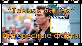 """""""Темная башня"""" ИНТЕРЕСНЫЕ ФАКТЫ О ФИЛЬМЕ"""