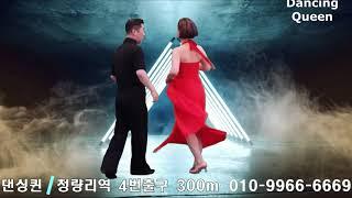 황규선 사교댄스 지루박 바레이션