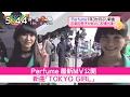 Perfume 新曲 TOKYO GIRL MV完成、メイキング (2017.2.1, 2.5)