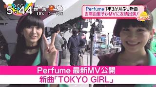 Perfume 新曲TOKYO GIRL MV完成、メイキング他 / 東京タラレバ娘 主題歌 (2017.2.1, 2.5)