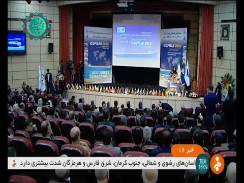 Iran 13th International Conference On coasts, Ports & Marine structures (ICOPMAS 2018)