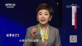 《法律讲堂(生活版)》 20191218 扫码惹上祸| CCTV社会与法