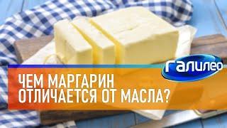 Галилео 🧈 Чем маргарин отличается от масла?