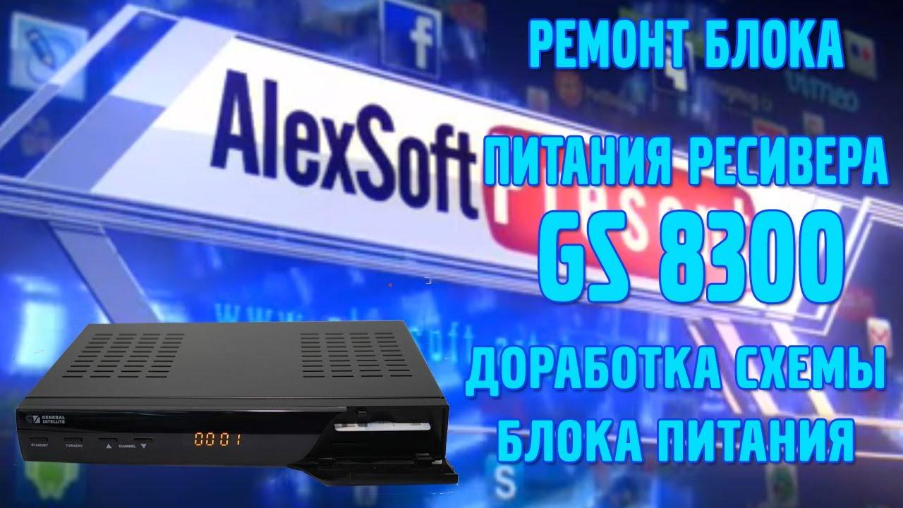 Магазин tvdelta. Ru предлагает к продаже блоки питания для спутниковых ресиверов. Gs-8300, gs-8300n, gs-8300m блок питания 12v 5a 5,5х2,1 для.