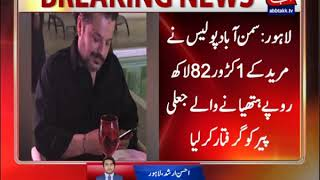 Lahore: Fake Faith Healer Arrested By Samanabad Police