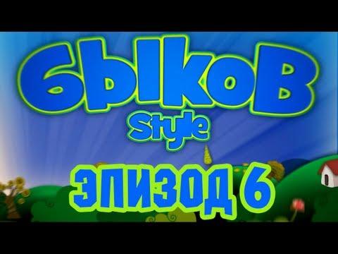 Быков Style #6 via MMORPG.su