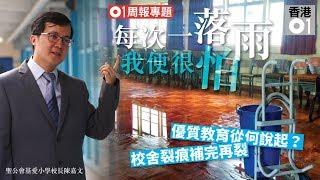 Publication Date: 2017-09-04 | Video Title: 優質教育,從校舍設備說起│01周報