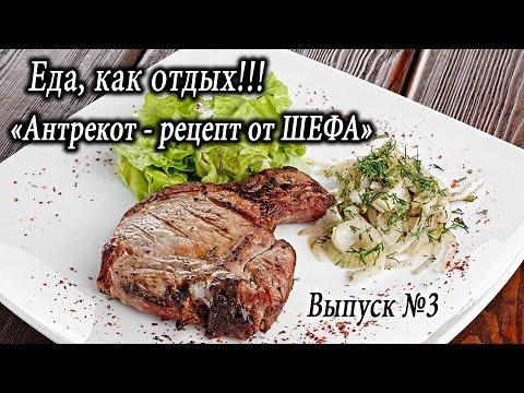 Антрекот на сетке барбекю!  Рецепт от ШЕФА!