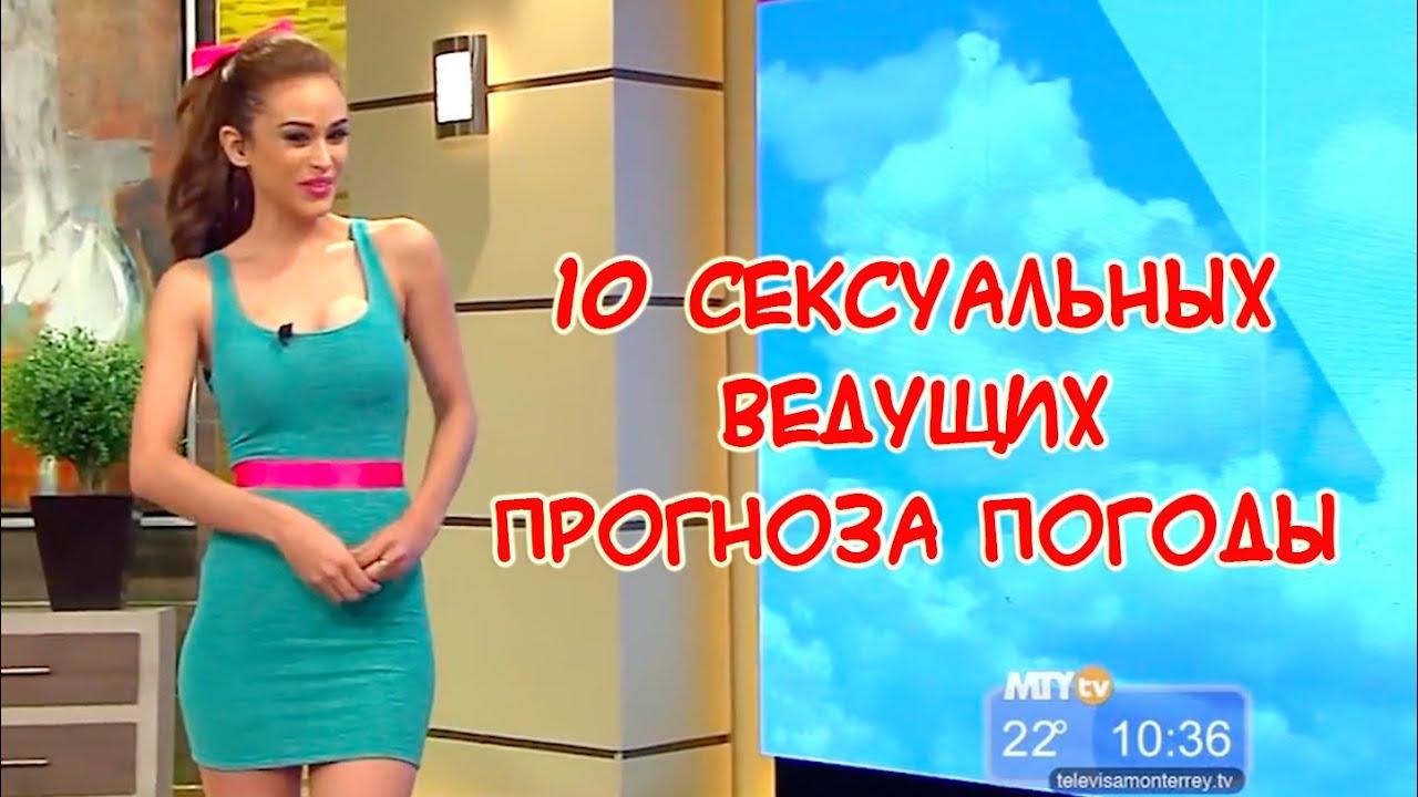 Самые сексуальные телеведущие прогноз погоды мира